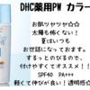 SPF40 PA+++【DHC薬用PW カラーベース】