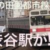 【4月1日】田園都市線渋谷駅のホーム増設&「DTライナー」運行開始が決定!車内Wi-Fiも設置されます【4月1日】