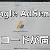 Google AdSense の PINコードが届いた