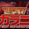 【GAW】予告!進撃戦!メガラニカ