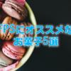 """FPS中にオススメな""""お菓子""""5選"""