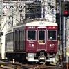 阪急、今日は何系?①358…20210102