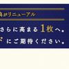 イオンゴールドカードの特典リニューアルで更にGood!成田、新千歳空港等12空港に!