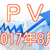 【実績公開】2017年8月のPV数と収益を公開!初級ブロガーへ転落しました…