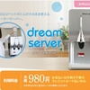 【市販のペットボトルで】dream server