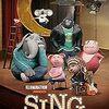 SING/シング【感想】