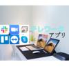 テレワーク(在宅勤務)アプリ簡易紹介