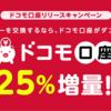 超絶お得!ドットマネー→ドコモ口座で25%増量キャンペーン 2018年8月、9月の2か月チャンス!
