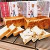 【新規オープン!】東京・吉祥寺 高級食パン専門店 告白はママから♥