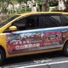 台湾で富山県の宣伝に出くわす‼️