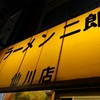 ラーメン二郎 仙川店 (2) 小ラーメン 2018年7月 (ラーメン38杯目)