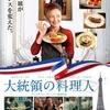 料理は人の心を動かす✨『大統領の料理人』-ジェムのお気に入り映画