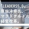 「LEADERS5.0」原田泳幸氏、マクドナルドの経営改革。
