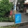 【自転車大阪街探訪 摂津編】 歴史、雑感