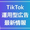 TikTok 運用型広告の最新情報|効果・事例など
