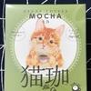【246】猫珈 デカフェコーヒー モカ