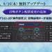 【DFF NT】Vitaでのリモートプレイで召喚できない問題がやっと解消!