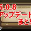 【サマナーズウォー】v5.0.8修正パッチ内容 まとめ*
