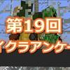 マイクラ敵キャラ人気投票開催!【第19回アンケート】