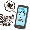 iPhoneのiCloudフォトライブラリで同期できない不具合の解決法