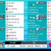 【剣盾S3ダブル】INCfeb最高1682犬猫マホ