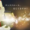 サンタクロースを信じる理由