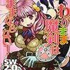 ソード・ワールド2.0リプレイ Sweets(1) わがまま魔剣はままならない!