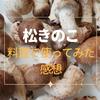 松茸のような香りのきのこ、松きのこを料理で使ってみた感想