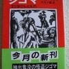 久生十蘭「ジゴマ」(中公文庫)