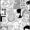 WEB漫画|町内会と私29|ネコ様町内会長誕生