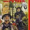 大坂の陣と辛いサムライ〜『マンガ日本の古典(23)三河物語』、『学習まんが日本の歴史』(12)