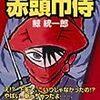 928『KAIKETSU!赤頭巾侍』
