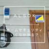 【ALSOK】ホームセキュリティを導入してかかった初期費用・月額警備料金
