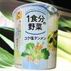 麺類大好き192 マルちゃん 1食分の野菜コク塩タンメンに野菜追加!