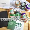 当たっちゃった!スタバのチルドカップセット『This is for YOU. ~スターバックス チルドカップ SPECIAL CHEERS BOXをおうちに差し入れ~』 / Starbucks Coffee