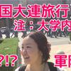 中国大連女子旅行記⑨:大学に家庭料理、星海広場と有名どころを満喫!
