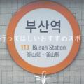 【インスタ映え】釜山でこれだけは行ってほしいおすすめスポット2つ