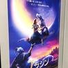 6月第2週/第3週から公開(大阪市内)の映画で気になるのは