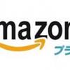 【Amazonプライム】おすすめするこれだけの理由