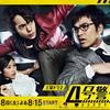 【ドラマ】「4号警備」第1話の見どころを、窪田正孝ファンかつ変態な私が説明する