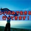 西日本貧乏旅の企画詳細が決まった!
