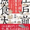 「べらんめい」は関西からやってきた  『江戸前魚食大全』(冨岡一成著)より