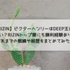 ビクターヘンリーはDEEP王者で強い?RIZIN21では金原正徳との対戦が決定!これまでの戦績や経歴をまとめてみた!
