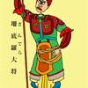 十二神将の六番目の守護神「珊底羅(さんてら)」大将の絵