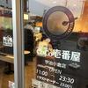 ココイチ宇治小倉店 地元では大人しくしていたのに(^_^;) 意外なことから顔バレした こてつパパ(笑)