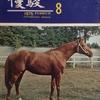 1975.08 優駿 1975年08月号 千葉のサラ二歳市場/青森の二歳市場/軽種馬生産の過剰問題とその対策/公営ギャンブルに関する調査 余暇開発センター/三歳の新種牡馬