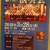 浜松北高校吹奏楽部演奏会