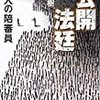 【書籍】一田和樹『公開法廷』
