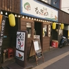 居酒屋 なっきょい / 札幌市中央区南3条西12丁目 札幌ニュースカイマンション 1F