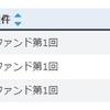 OwnersBook「墨田区マンション用地第1号ファンド」から初配当